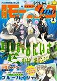月刊モーニング・ツー 2014 3月号 [雑誌] (モーニングコミックス)