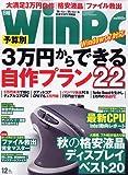 日経 WinPC (ウィンピーシー) 2009年 12�