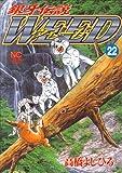 銀牙伝説ウィード (22) (ニチブンコミックス)