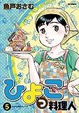 ひよっこ料理人(5) (ビッグコミックス)