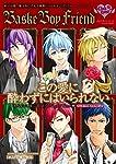 バスケボーイフレンド CLUB HOST (F-Book Selection)