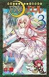 東京ファンタジー学園勇者科 月彩のノエル 3 (ガンガンコミックス)