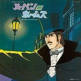 Columbia Sound Treasure Series「ルパン対ホームズ オリジナル・サウンドトラック」
