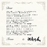 六月の花/国士無双