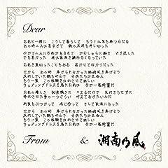 湘南乃風「国士無双」のジャケット画像