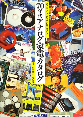メイド・イン・ジャパンのデザイン! 70 年代 アナログ家電カタログの詳細を見る