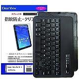 メディアカバーマーケット Huawei MediaPad M1 8.0 LTEモデル [8インチ(1280x800)]機種で使える【Bluetoothキーボード付き レザーケース 黒 と 指紋防止 クリア光沢 液晶保護フィルム のセット】