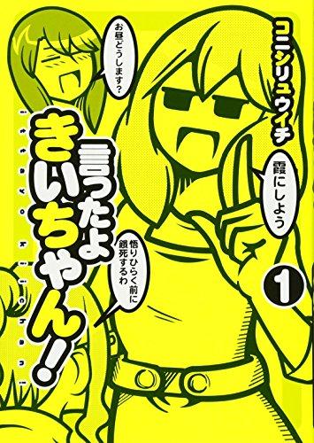言ったよきいちゃん! 1 (ヤングジャンプコミックス)