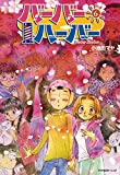 バーバーハーバー(6) (モーニングコミックス)