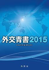 外交青書〈2015(平成27年版)〉平成26年の国際情勢と日本外交