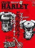 CLUB HARLEY (クラブハーレー)2017年1月号 Vol.198[雑誌]
