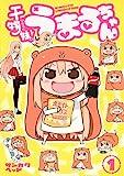 干物妹! うまるちゃん / サンカクヘッド のシリーズ情報を見る