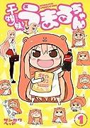 干物妹!うまるちゃん ~12巻 (サンカクヘッド)