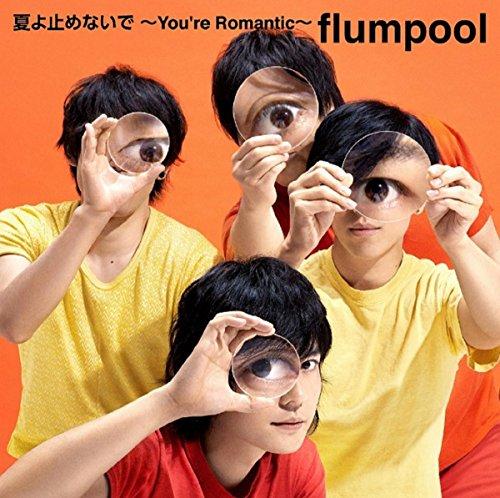 flumpool「花になれ」の歌詞検索と再生回数ランキングは?音楽情報ありの画像
