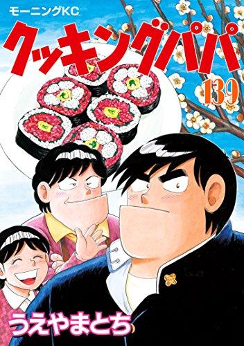 クッキングパパ(139) (モーニングコミックス)