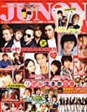 JUNON (ジュノン) 2010年 11月号 [雑誌]
