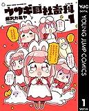ウサギ目社畜科 1 (ヤングジャンプコミックスDIGITAL)