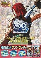 スーパードラゴンボールヒーローズ 9th ANNIVERSARY SUPER GUIDE 第01巻
