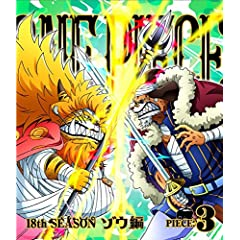 ONE PIECE ワンピース 18THシーズン ゾウ編 piece.3 [Blu-ray]