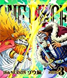 ONE PIECE ワンピース 18THシーズン ゾウ編 piece.3 [Blu-ray]