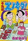 それはエノキダ!(5) (モーニングコミックス)