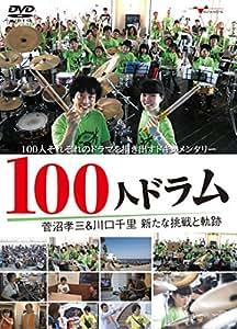100人ドラム 菅沼孝三&川口千里 新たな挑戦と軌跡 [DVD]