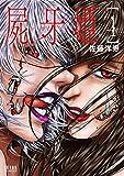 屍牙姫 4 (ゼノンコミックス)