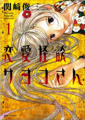 恋愛怪談サヨコさん 1 (ジェッツコミックス)の詳細を見る