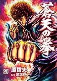 蒼天の拳 20 (BUNCH COMICS)