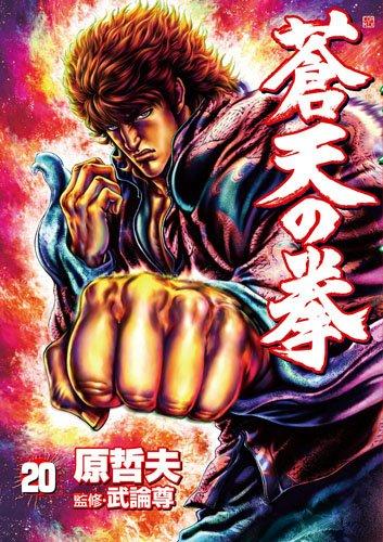 蒼天の拳 20 (BUNCH COMICS)の詳細を見る