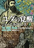 ユダの覚醒(下) (シグマフォースシリーズ)