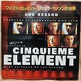 フィフス・エレメント リュック・ベッソンの世界 画像