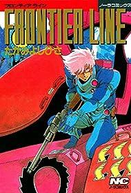 FRONTIER LINE ノーラコミックス