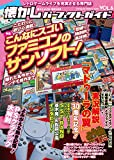 懐かしパーフェクトガイド Vol.6 こんなに凄いファミコンのサンソフト!
