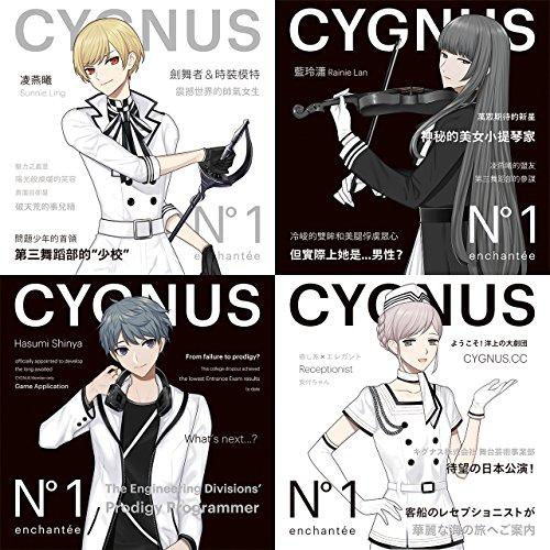 [画像:CYGNUS.CC Magazine AW2017]