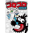コロコロ創刊伝説 2 (てんとう虫コミックススペシャル)