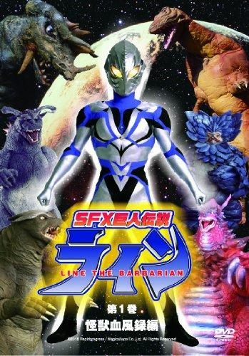 SFX巨人伝説ライン (1) 怪獣血風録編 [DVD]