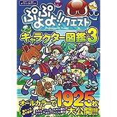 ぷよぷよ!!クエスト キャラクター図鑑 Vol.3
