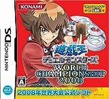 「遊戯王 ワールドチャンピオンシップ 2008」の画像