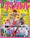 るるぶホノルル'13 (るるぶ情報版海外)   (ジェイティビィパブリッシング)