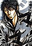 シマウマ(17): YKコミックス (ヤングキングコミックス)