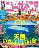 るるぶニューカレドニア(2017年版) (るるぶ情報版(海外))