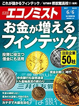週刊エコノミスト 2017年06月06日号の書影
