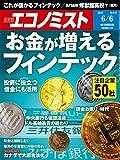 週刊エコノミスト 2017年06月06日号 [雑誌]