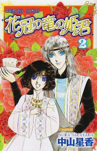 花冠の竜の姫君 2 (プリンセスコミックス)の詳細を見る
