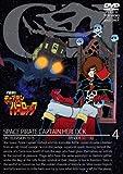 宇宙海賊キャプテンハーロック VOL.4[DVD]