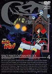 宇宙海賊キャプテンハーロック VOL.4<完>【DVD】