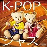 K-POPジャズ ミスター~ジャズで聴くK-POP / ニュー・ロマン・トリオ, 松本茜 (演奏) (CD - 2011)