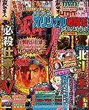 パチンコオリジナル必勝法スペシャル2017年6月号