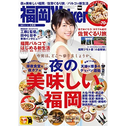 FukuokaWalker福岡ウォーカー 2017 4月号<FukuokaWalker> [雑誌]
